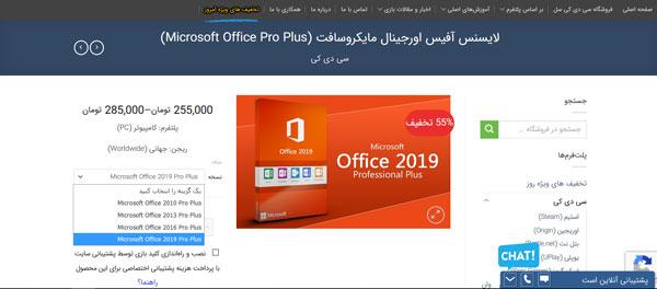 راهنمای خرید لایسنس مایکروسافت آفیس 2019 | Microsoft Office 2019