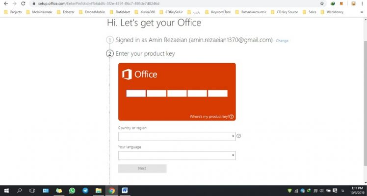 لایسنس مایکروسافت آفیس اورجینال (Microsoft Office Pro Plus Retail)