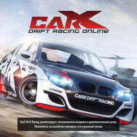 سی دی کی اورجینال CarX Drift Racing Online