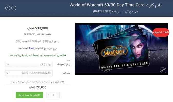 خرید گیم کارت WOW 30/60 روزه ارزان